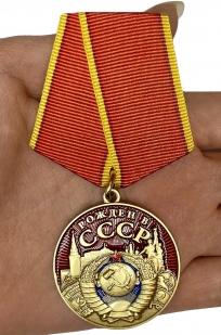 """Заказать медаль """"Рожден в СССР"""""""