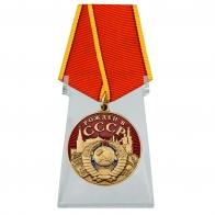 """Медаль """"Рождён в СССР"""" на подставке"""