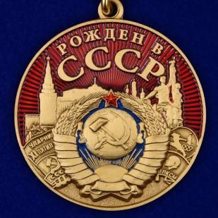 """Медаль """"Рожден в СССР"""" в подарочном футляре купить по лучшей цене"""