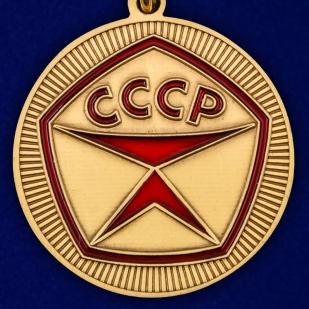 """Медаль """"Рожден в СССР"""" в подарочном футляре купить с доставкой"""