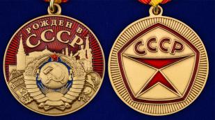 """Медаль """"Рожден в СССР"""" в подарочном футляре - аверс и реверс"""