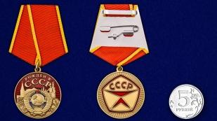 """Медаль """"Рожден в СССР"""" в подарочном футляре - сравнительный вид"""
