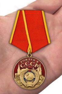 """Медаль """"Рожден в СССР"""" в подарочном футляре - вид на ладони"""