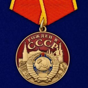 """Медаль """"Рожден в СССР"""" в подарочном футляре купить выгодно"""