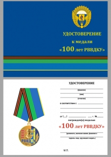 Медаль РВВДКУ с удостоверением