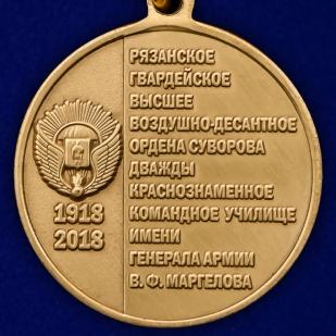 Медаль РВВДКУ