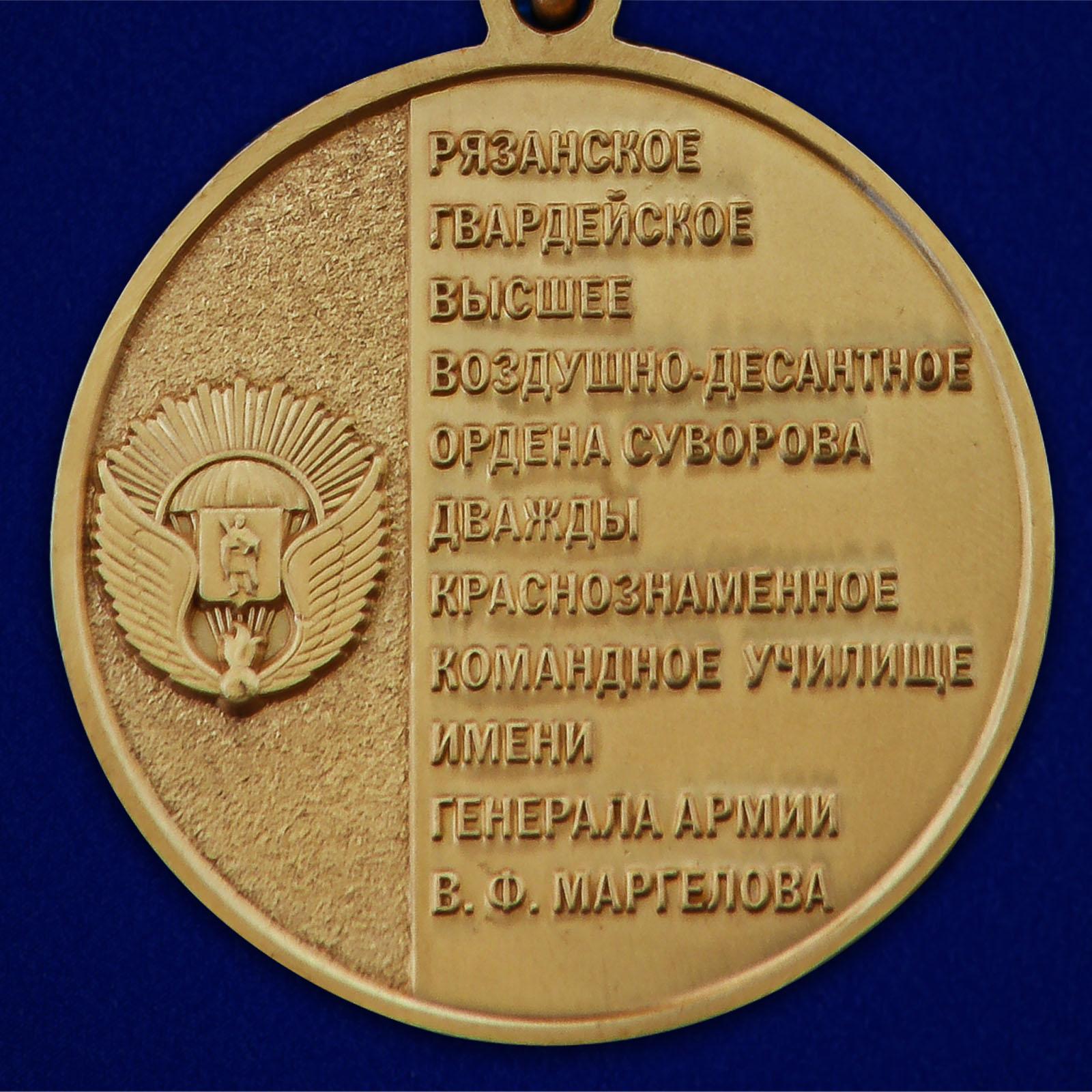 Медаль РВВДКУ - недорого