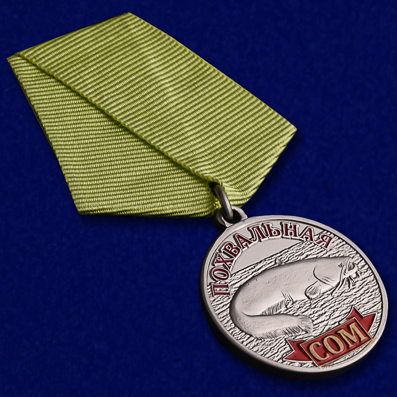 """Медаль рыбака """"Сом"""" в футляре из флока бордового цвета  – общий вид"""