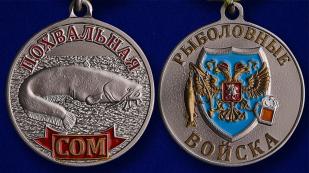 """Медаль рыбака """"Сом"""" в футляре из флока бордового цвета - аверс и реверс"""