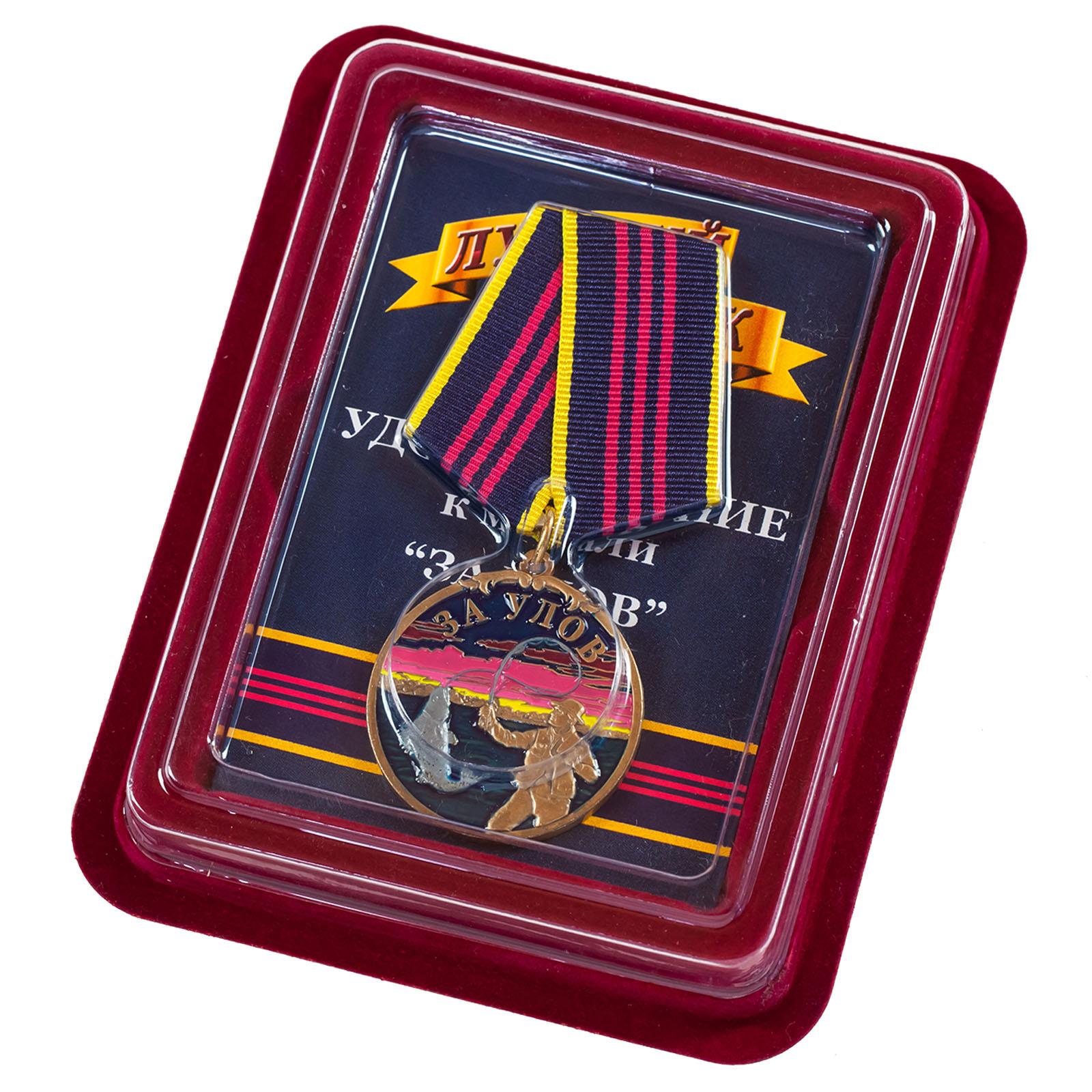 "Медаль рыбака ""За улов"" в футляре из бархатистого флока"