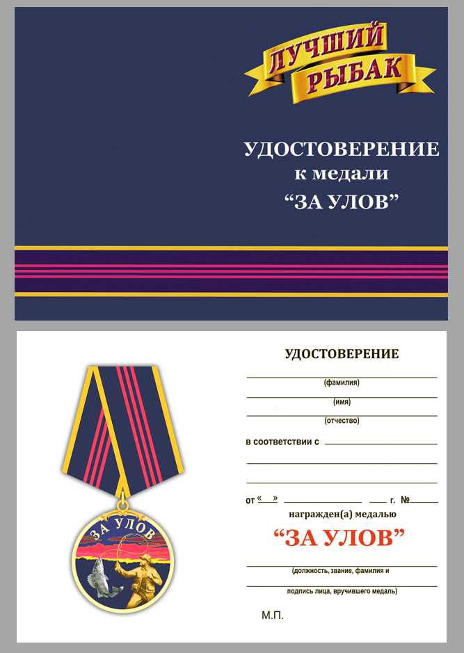 """Удостоверение к медали рыбака """"За улов"""" в футляре из бархатистого флока"""