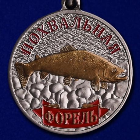 "Медаль рыбакам ""Форель"""