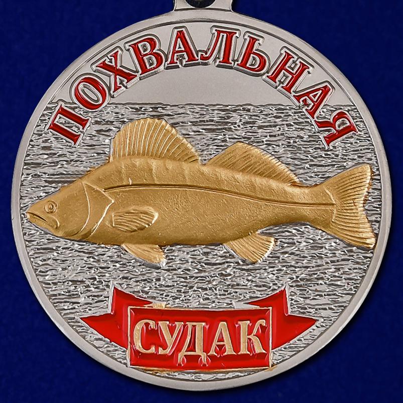 """Медаль рыбакам """"Судак"""""""