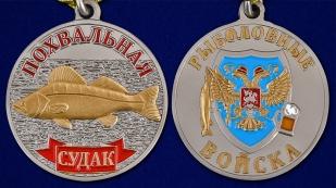 "Медаль рыбакам ""Судак"" - аверс и реверс"