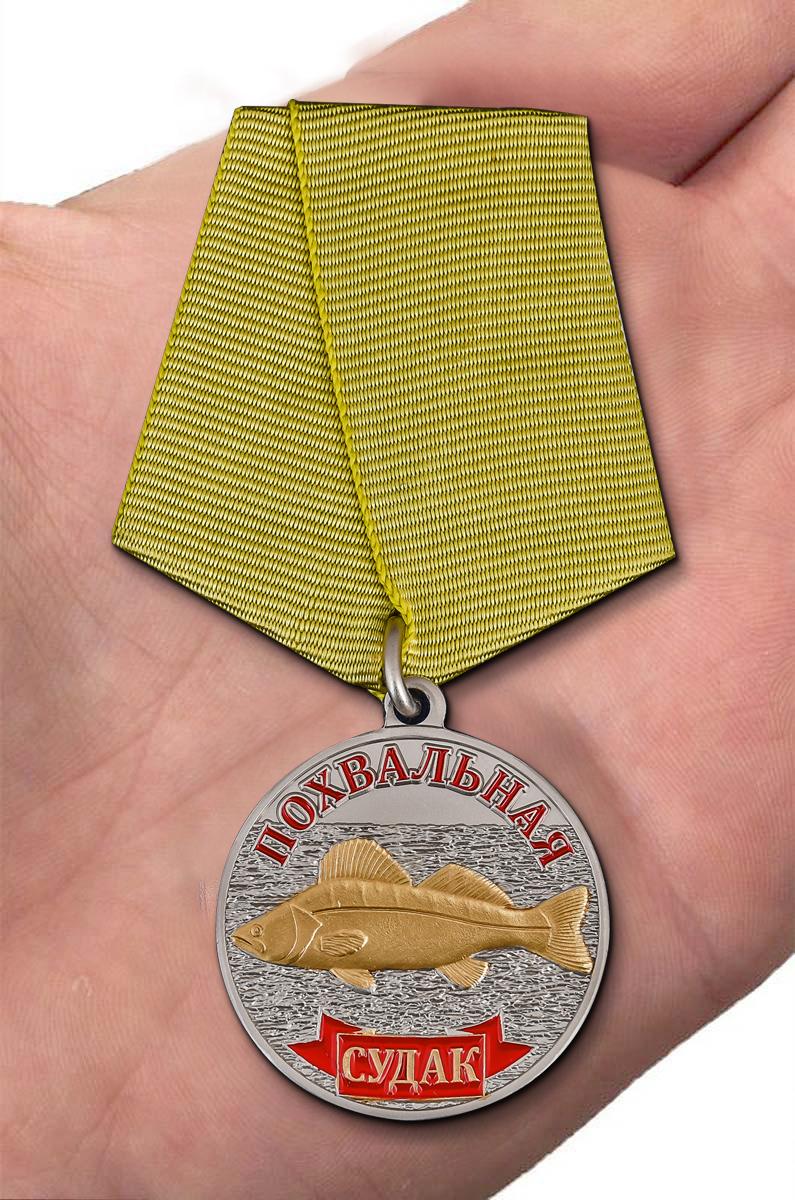 """Похвальная медаль рыбакам """"Судак"""""""