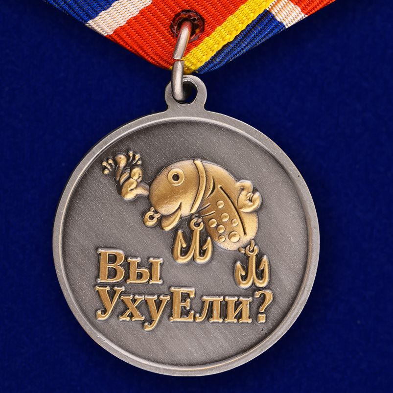 Медаль Рыбаку-оборотная сторона