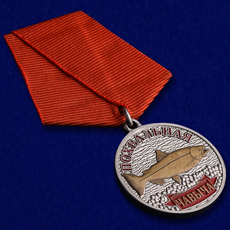 "Купить медаль рыбаку ""Чавыча"""