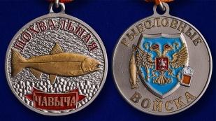 "Медаль рыбаку ""Чавыча"" - аверс и реверс"
