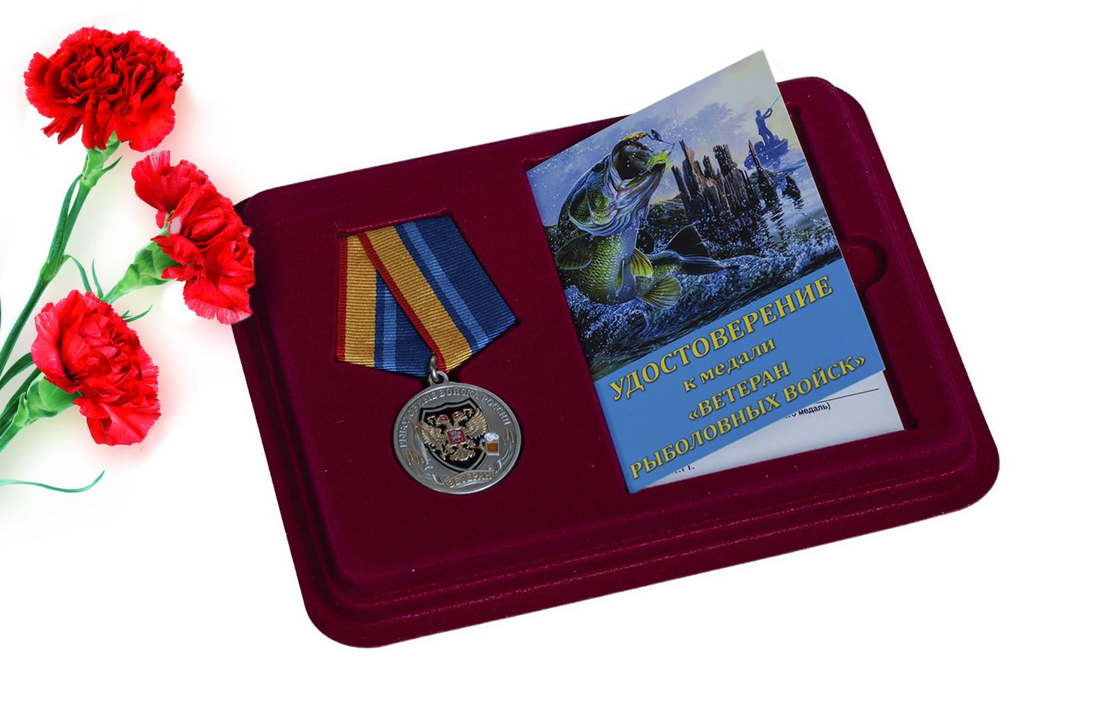 Медаль Рыболовных войск (Ветеран) купить в подарок