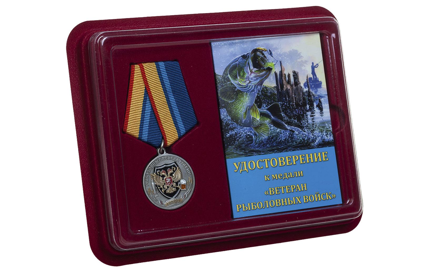 Медаль Рыболовных войск (Ветеран) - в футляре с удостоверением