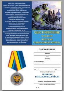 Удостоверение к медали Рыболовных войск (Ветеран)