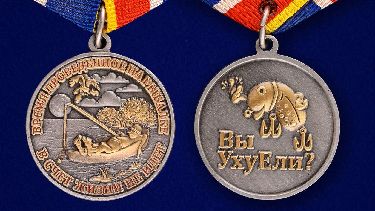 Медаль рыболову - аверс и реверс