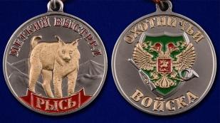 """Медаль """"Рысь"""" - аверс и реверс"""