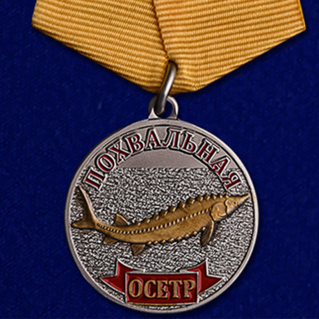 Шуточные медали для рыбаков в СПб