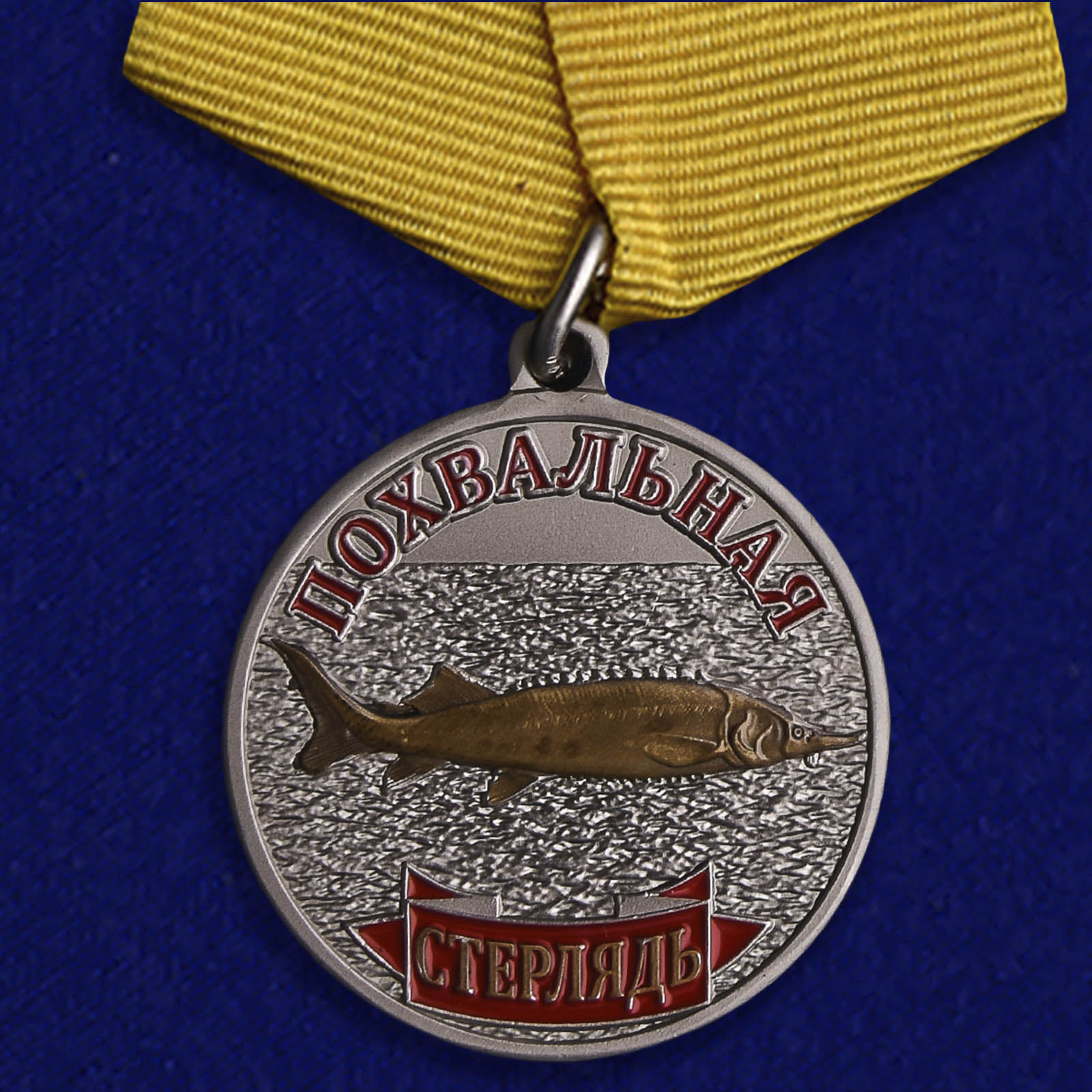 """Медаль с рыбой """"Стерлядь"""""""