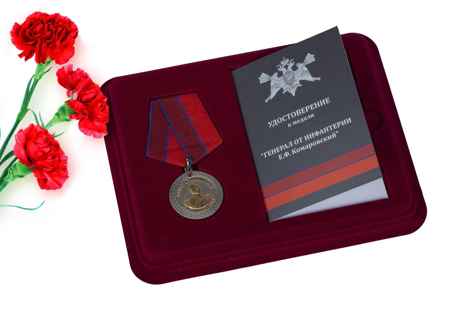 Купить медаль с символикой Росгвардии Генерал от инфантерии Е.Ф. Комаровский с доставкой