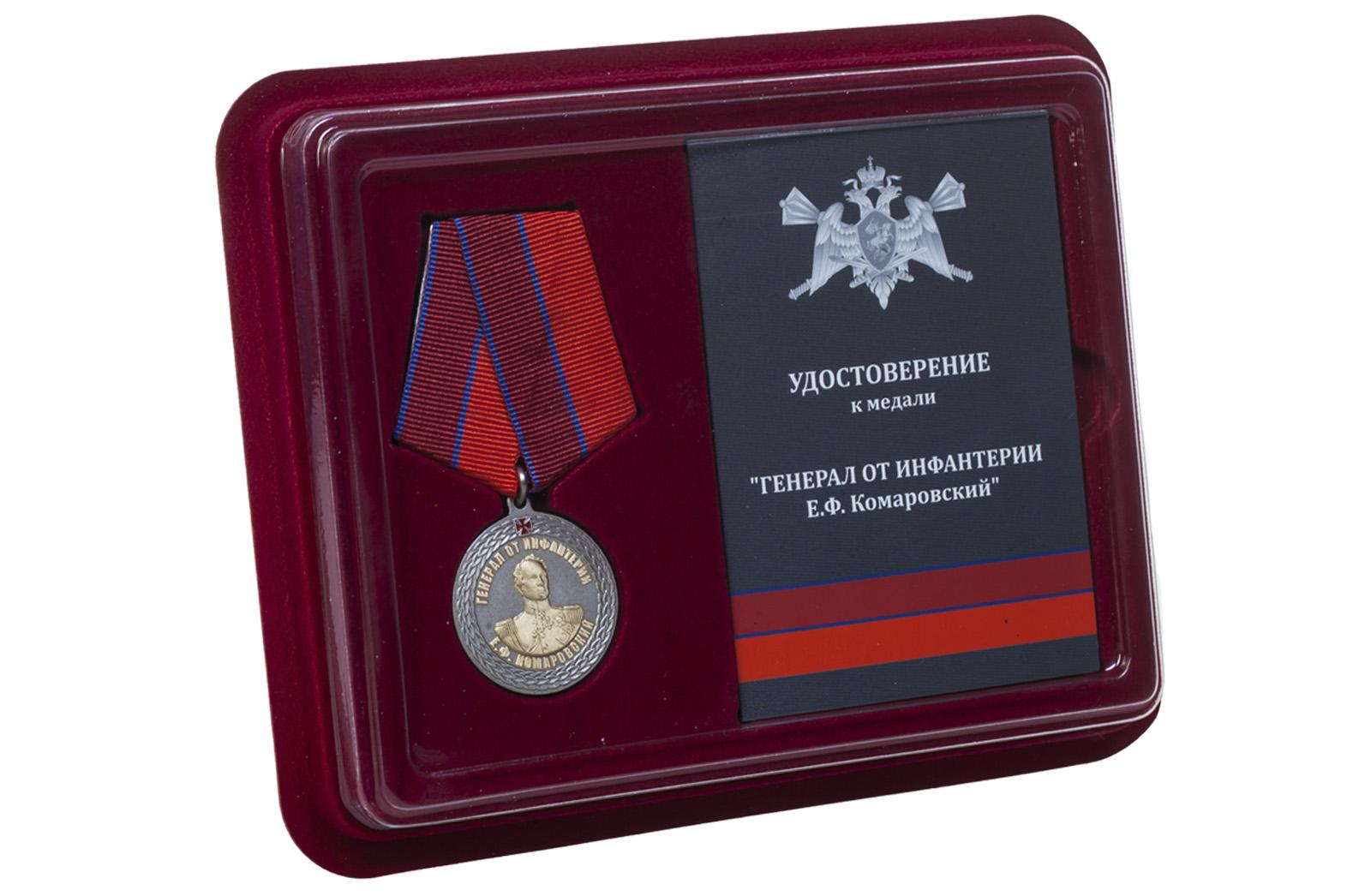 Медаль с символикой Росгвардии Генерал от инфантерии Е.Ф. Комаровский - в футляре с удостоверением