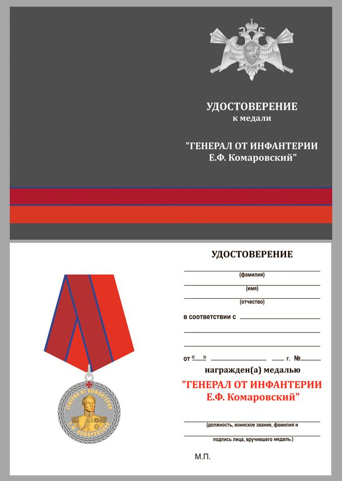 Медаль с символикой Росгвардии Генерал от инфантерии Е.Ф. Комаровский - удостоверение
