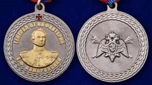 Медаль с символикой Росгвардии Генерал от инфантерии Е.Ф. Комаровский - аверс и реверс