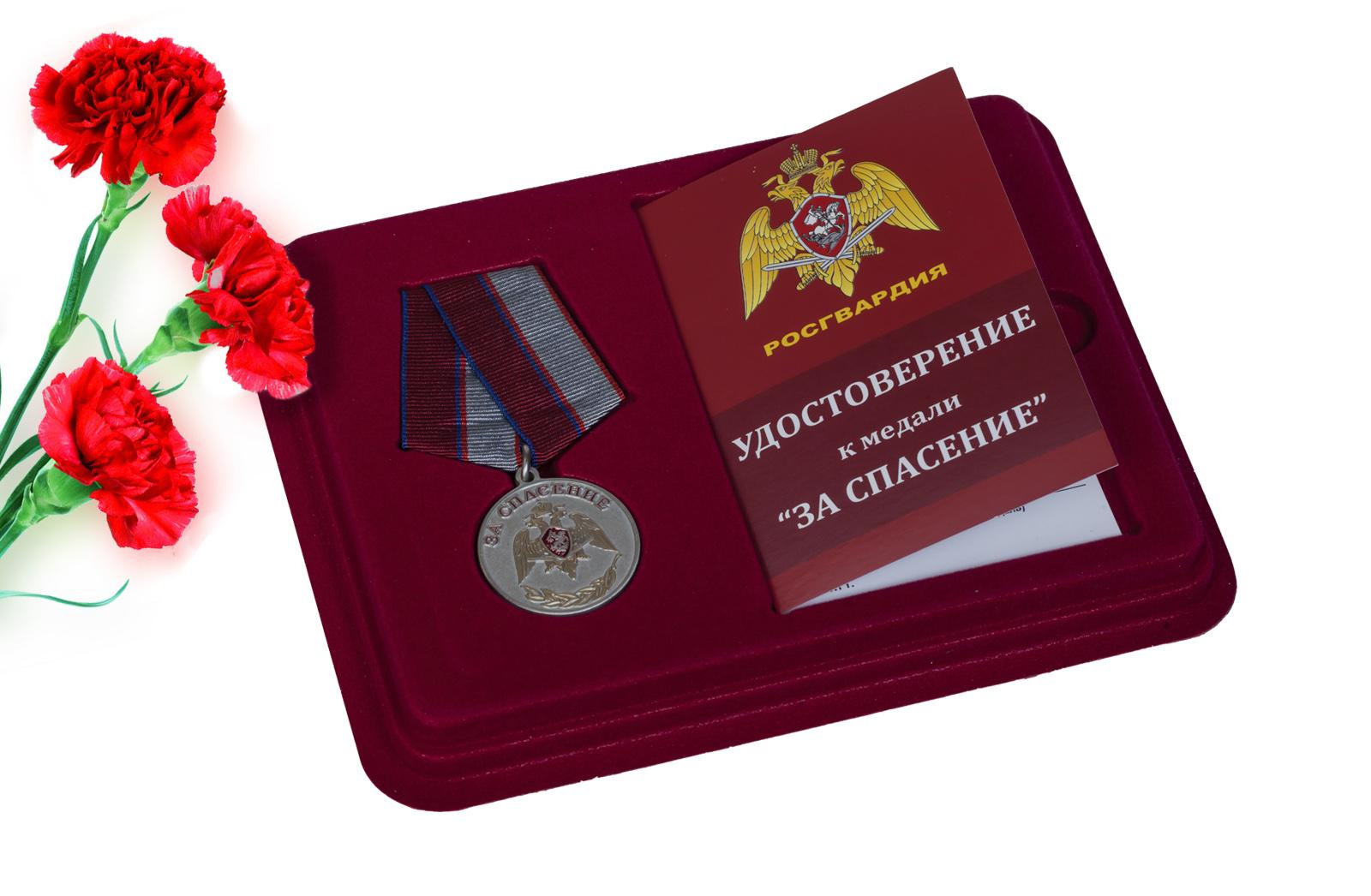 Купить медаль с символикой Росгвардии За спасение с доставкой в ваш город
