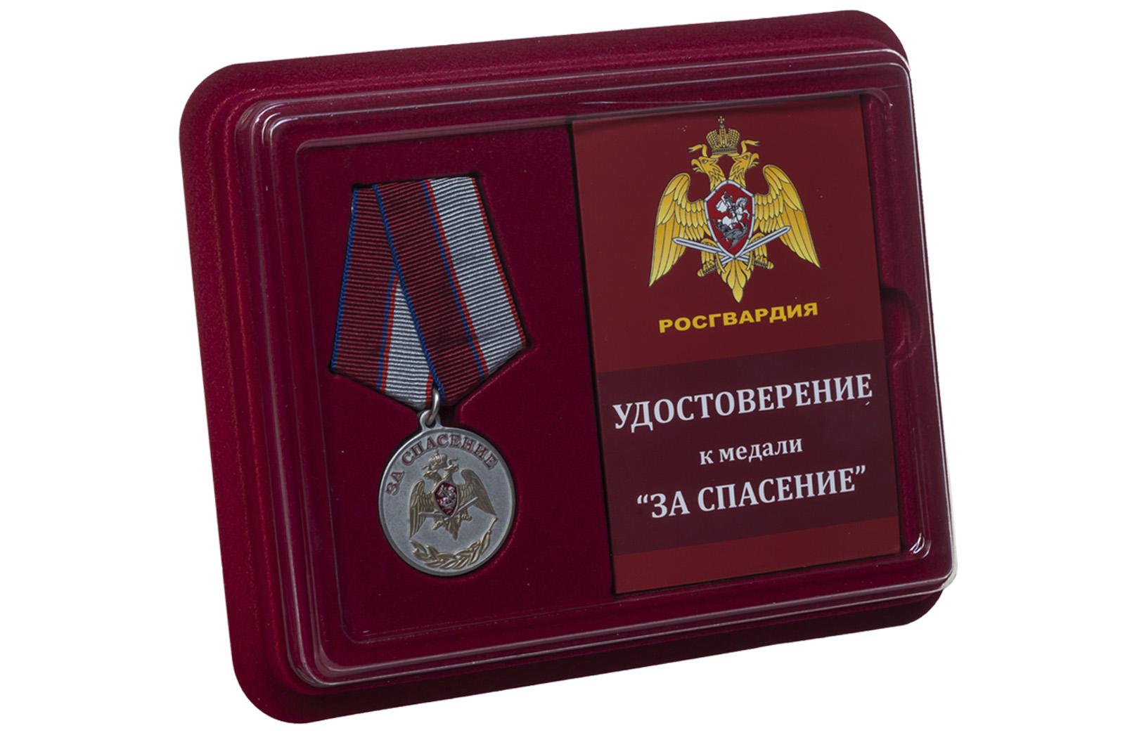 Медаль с символикой Росгвардии За спасение - в футляре с удостоверением