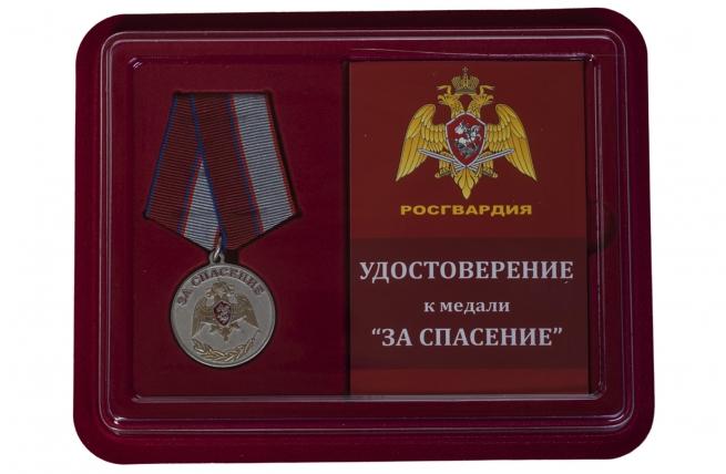 Медаль с символикой Росгвардии За спасение