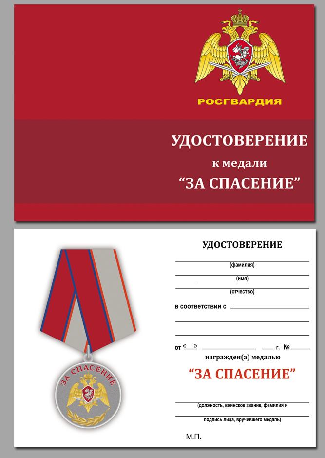 Медаль с символикой Росгвардии За спасение - удостоверение