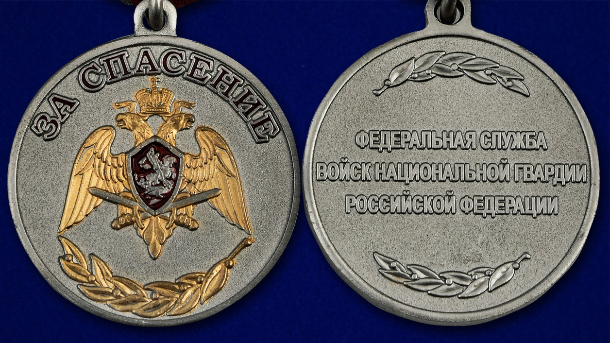 Медаль с символикой Росгвардии За спасение - аверс и реверс