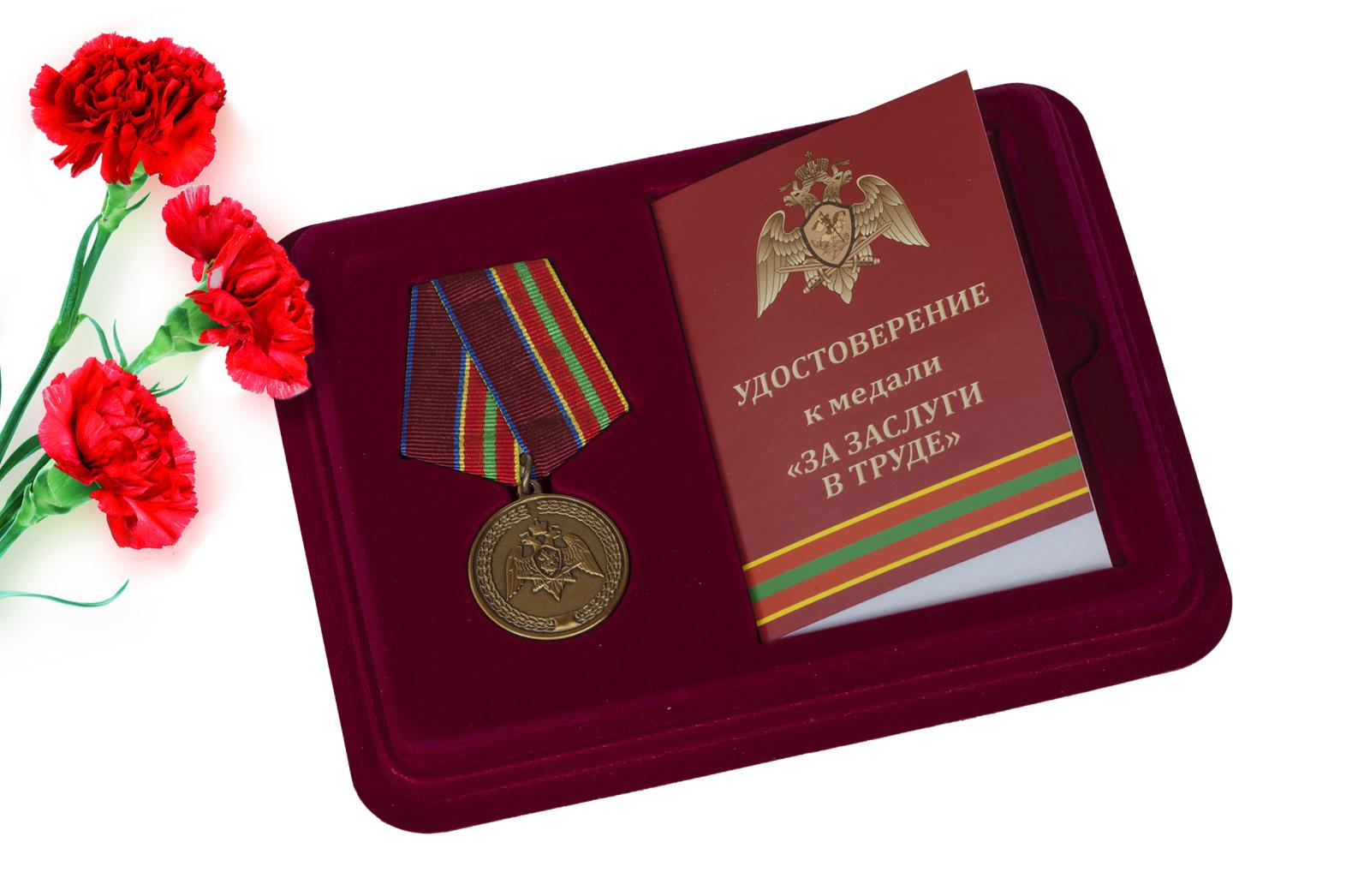 Купить медаль с символикой Росгвардии За заслуги в труде по низкой цене