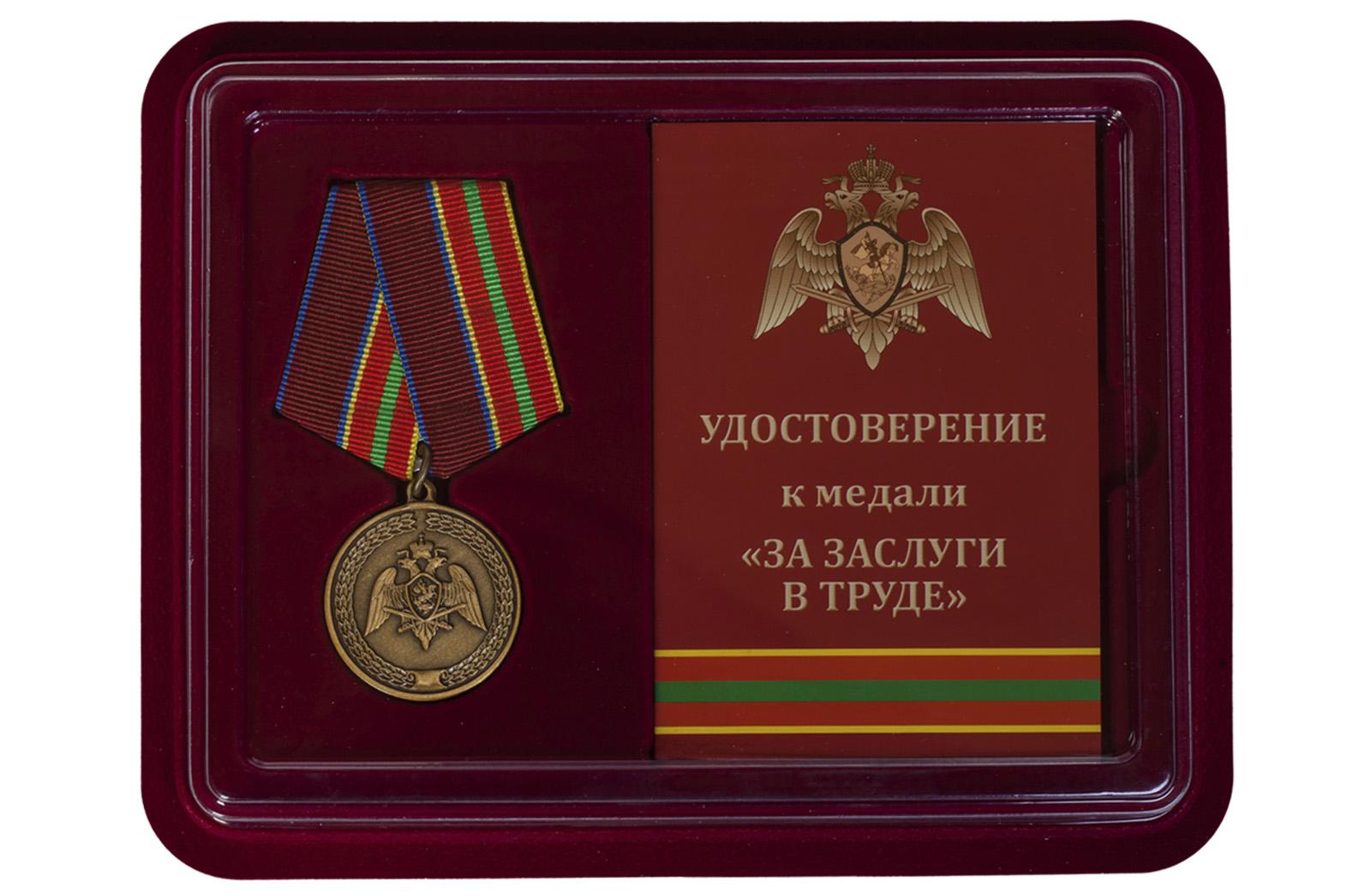 Медаль с символикой Росгвардии За заслуги в труде