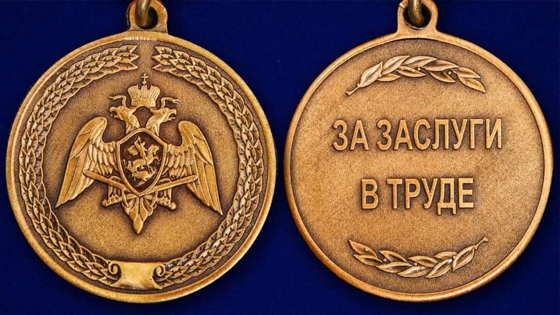 Медаль с символикой Росгвардии За заслуги в труде - аверс и реверс