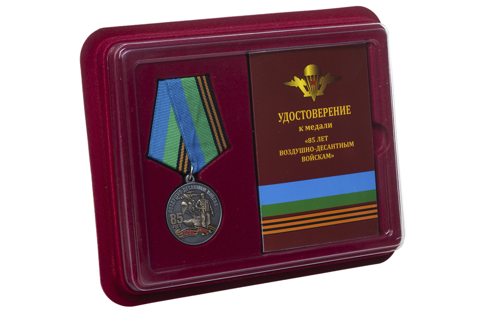 Медаль с символикой ВДВ - в футляре