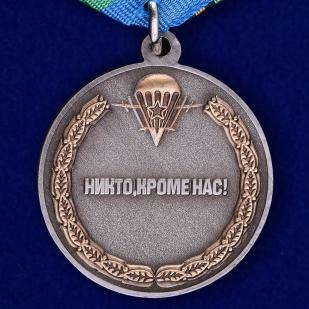 Медаль с символикой ВДВ - обратная сторона