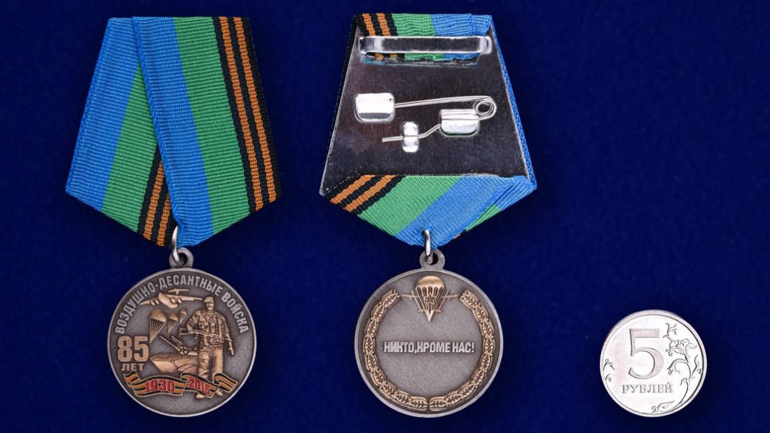 Медаль с символикой ВДВ - сравнительный вид