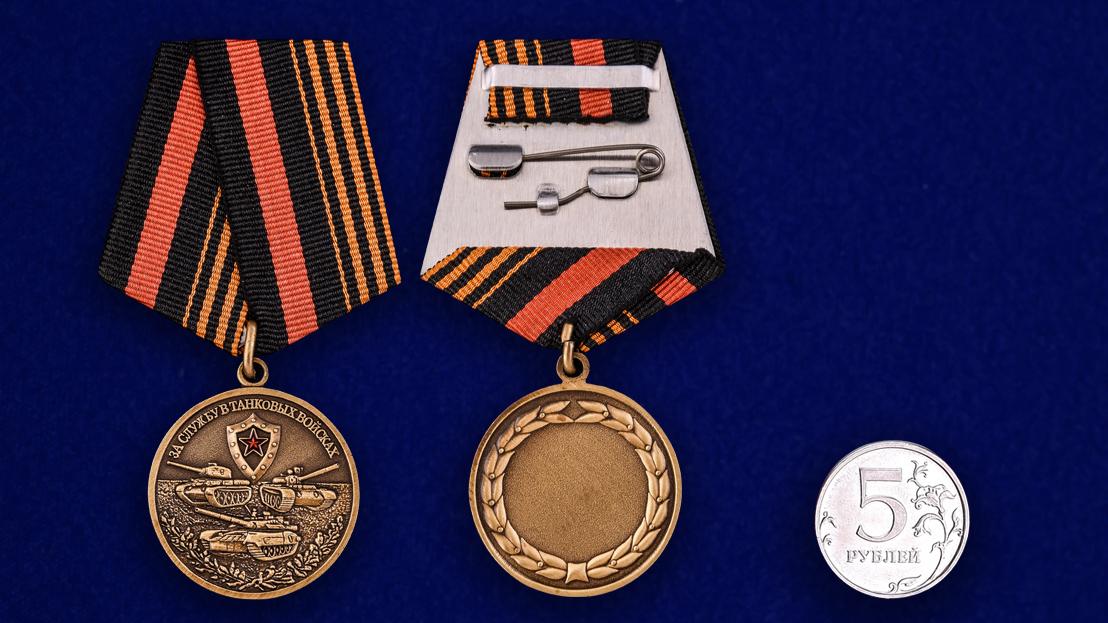 Медаль с танками За службу в Танковых войсках-сравнительный размер