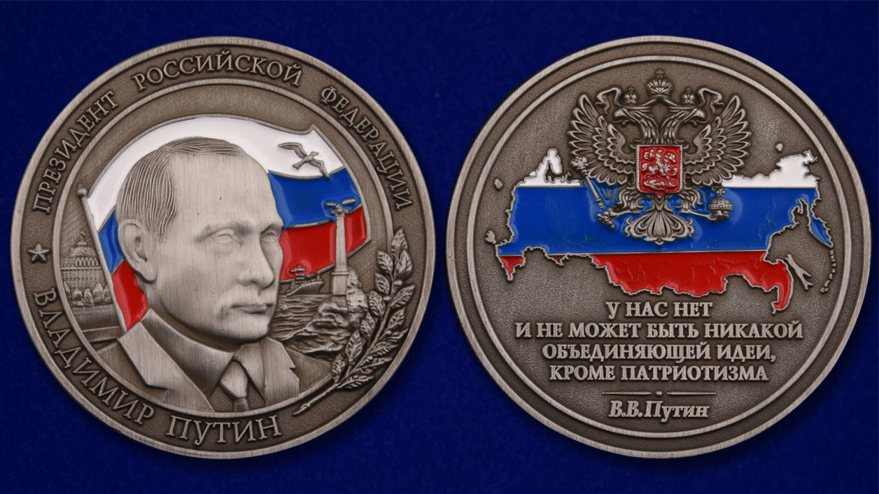 Медаль с В. Путиным - аверс и реверс