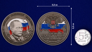 Выгодная цена медали с В. Путиным