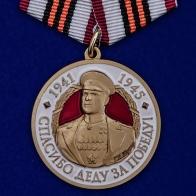 """Медаль с Жуковым """"Спасибо деду за Победу!"""""""