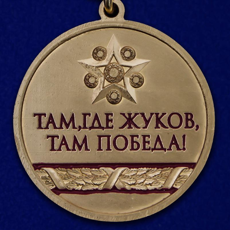 """Медаль с Жуковым """"Спасибо деду за Победу!"""" - реверс"""