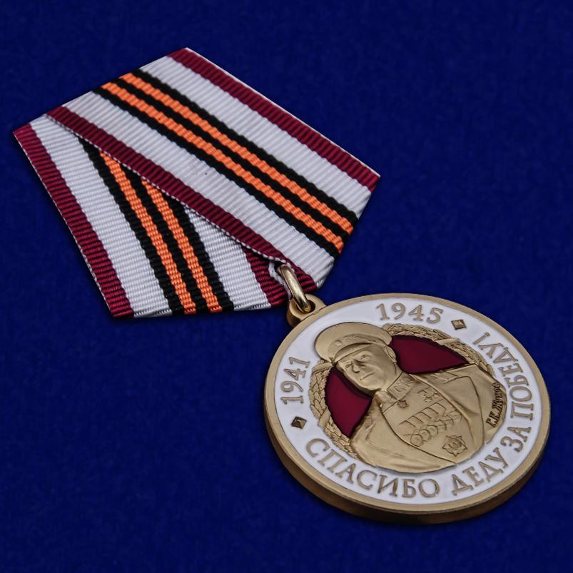 """Медаль с Жуковым """"Спасибо деду за Победу!"""" купить в Военпро"""